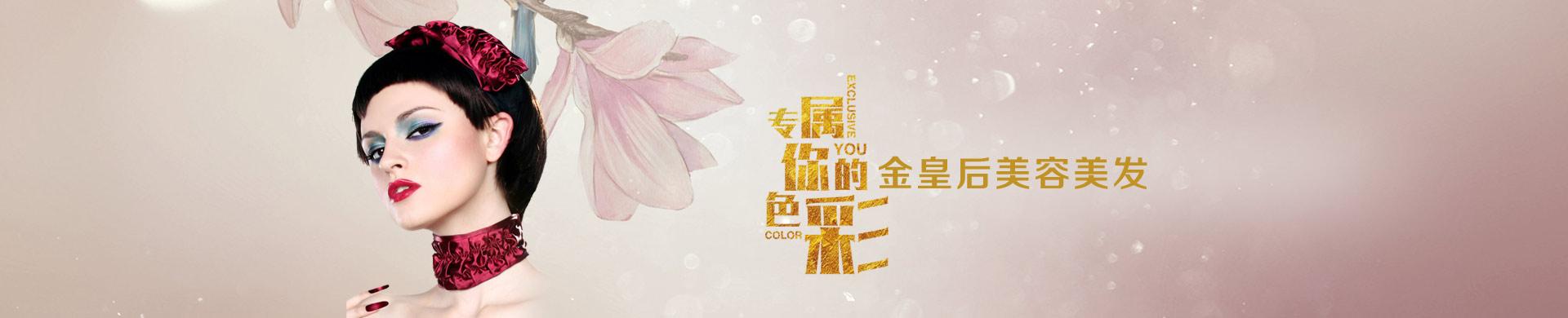 邯郸化妆学校